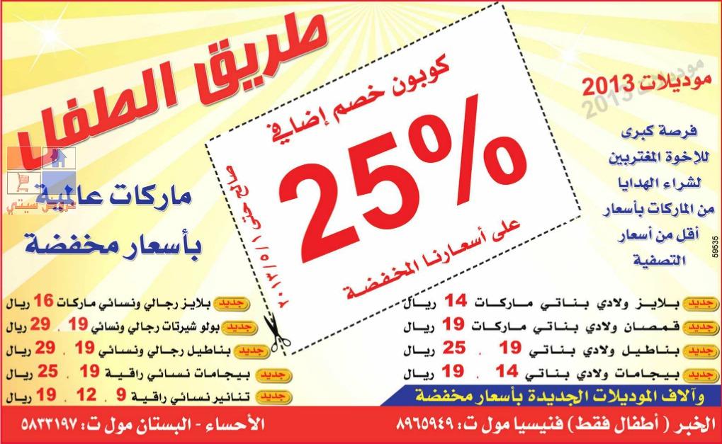a55d1bf93 ماركات عالمية بأسعار مخفضة في طريق الطفل #الخبر #الأحساء – العروض ...