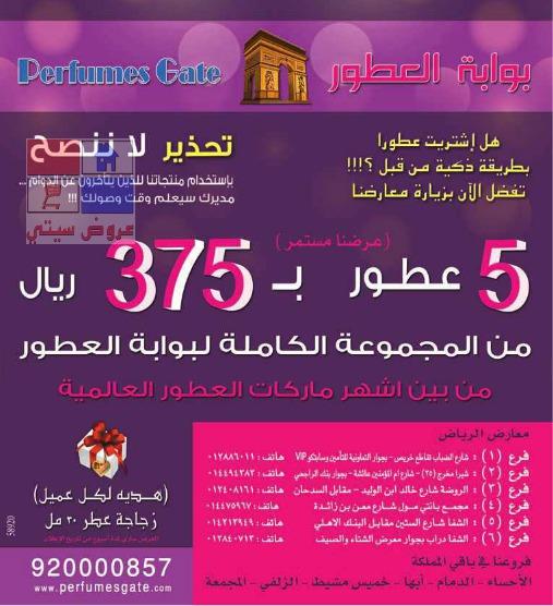 0fc0ab319 عروض العطور من بوابة العطور اشتري ٥ عطور بقيمة ٣٧٥ريال – العروض ...
